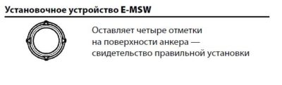 Установочное устройство E-MSW 20 9600170