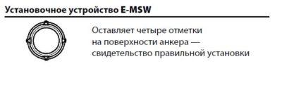 Установочное устройство E-MSW 8 9100170