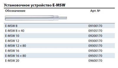 Установочное устройство E-MSW 8 x 40 9105170